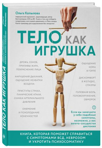 Ольга Копылова - Тело как игрушка. Книга, которая поможет справиться с симптомами ВСД, неврозом и укротить психосоматику обложка книги