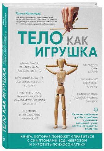 Тело как игрушка. Книга, которая поможет справиться с симптомами ВСД, неврозом и укротить психосоматику Ольга Копылова