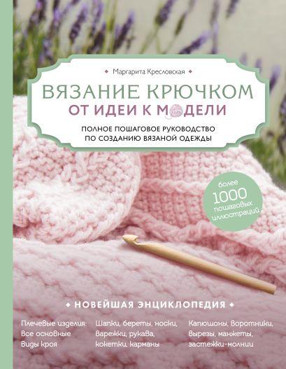 Вязание крючком. От идеи к модели. Полное пошаговое руководство по созданию вязаной одежды - фото 1