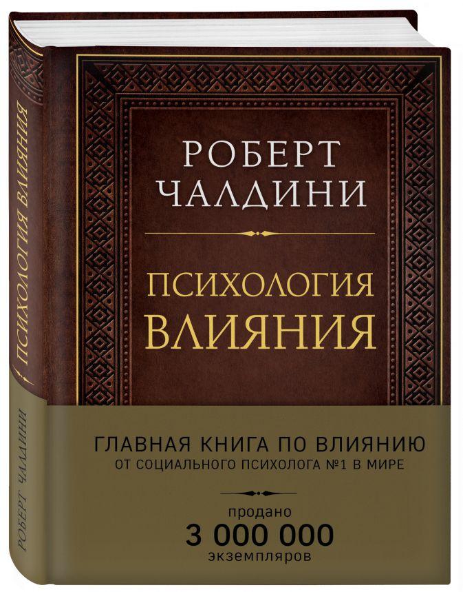 Роберт Чалдини - Психология влияния. Как научиться убеждать и добиваться успеха (подарочное издание) обложка книги
