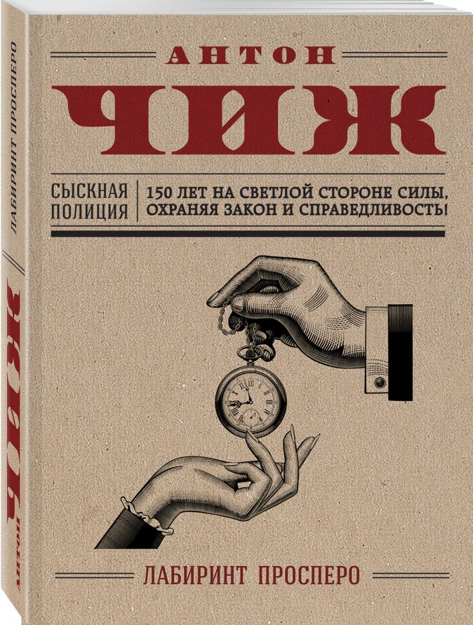 Антон Чиж - Лабиринт Просперо обложка книги