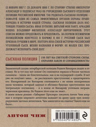 Лабиринт Просперо Антон Чиж