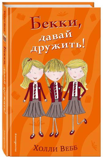 Холли Вебб - Бекки, давай дружить! обложка книги