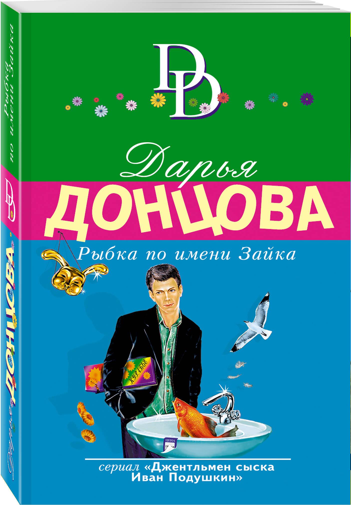 Донцова Дарья Аркадьевна Рыбка по имени Зайка