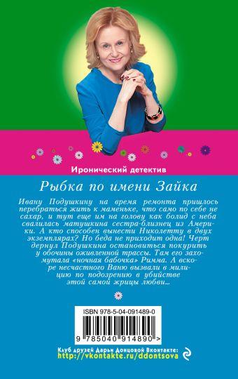 Рыбка по имени Зайка Дарья Донцова