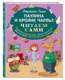 Паулина и Кролик Чарльз (ил. Р. Пешкова)