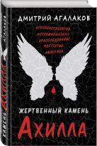 Агалаков Д.В. - Жертвенный камень Ахилла' обложка книги