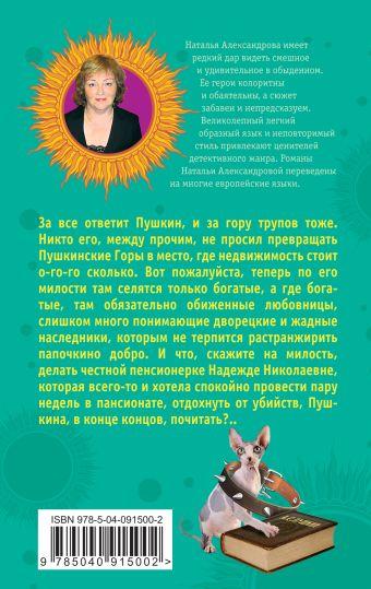 Крошечные трагедии, или Персона царских кровей Наталья Александрова