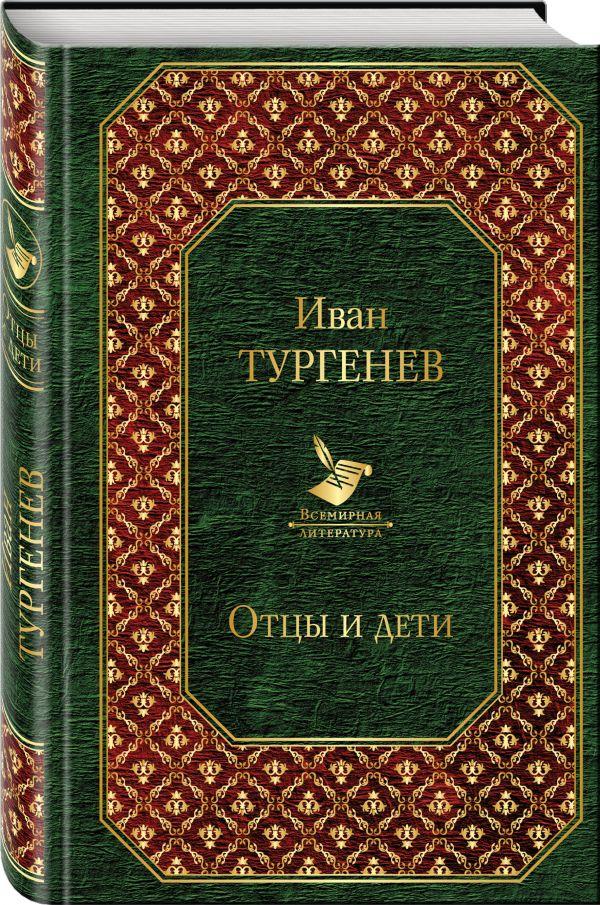 Иван Тургенев Отцы и дети аполлинер гийом убиенный поэт повести
