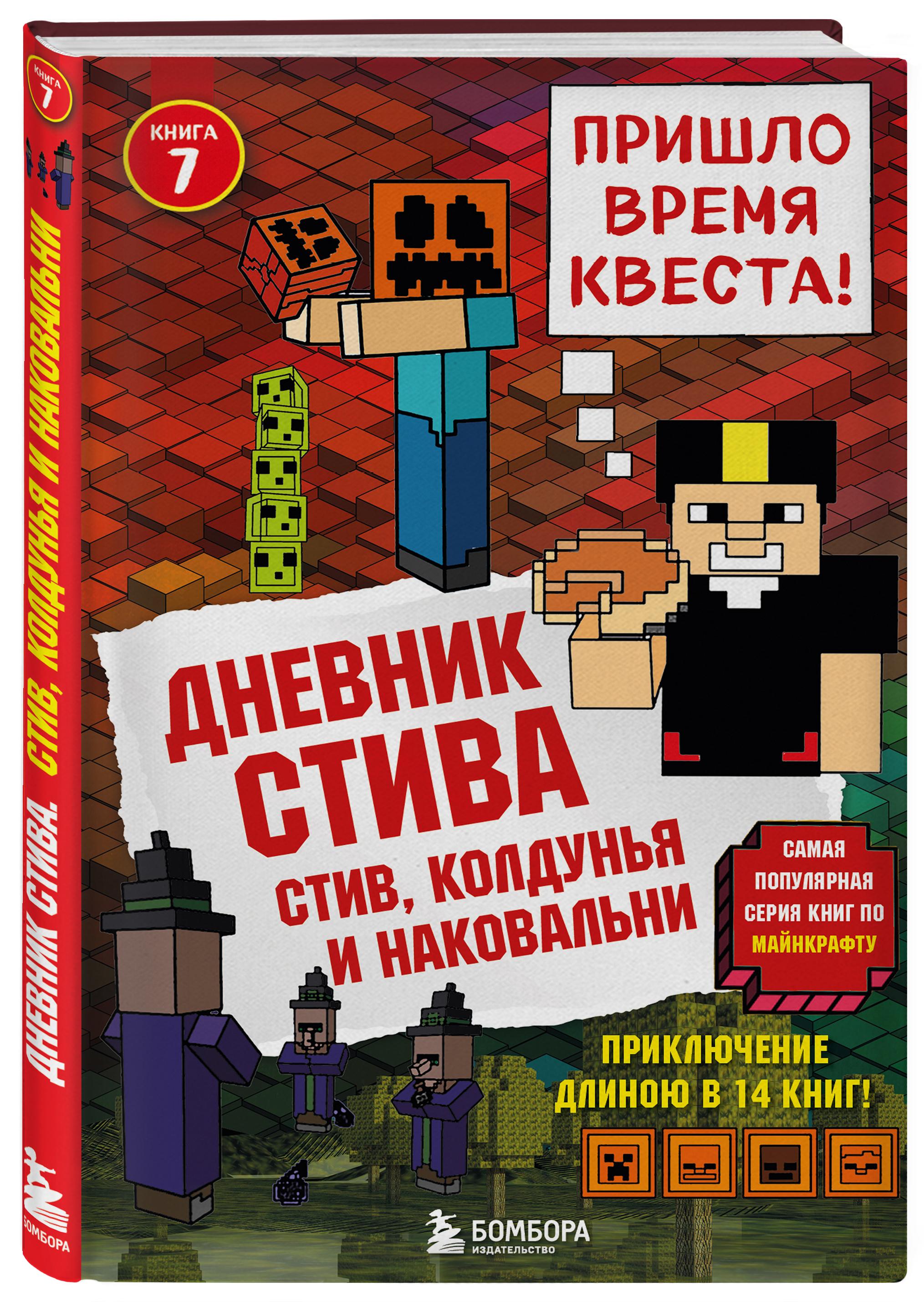 Дневник Стива. Книга 7. Стив, колдунья и наковальни майнкрафт стив в украине