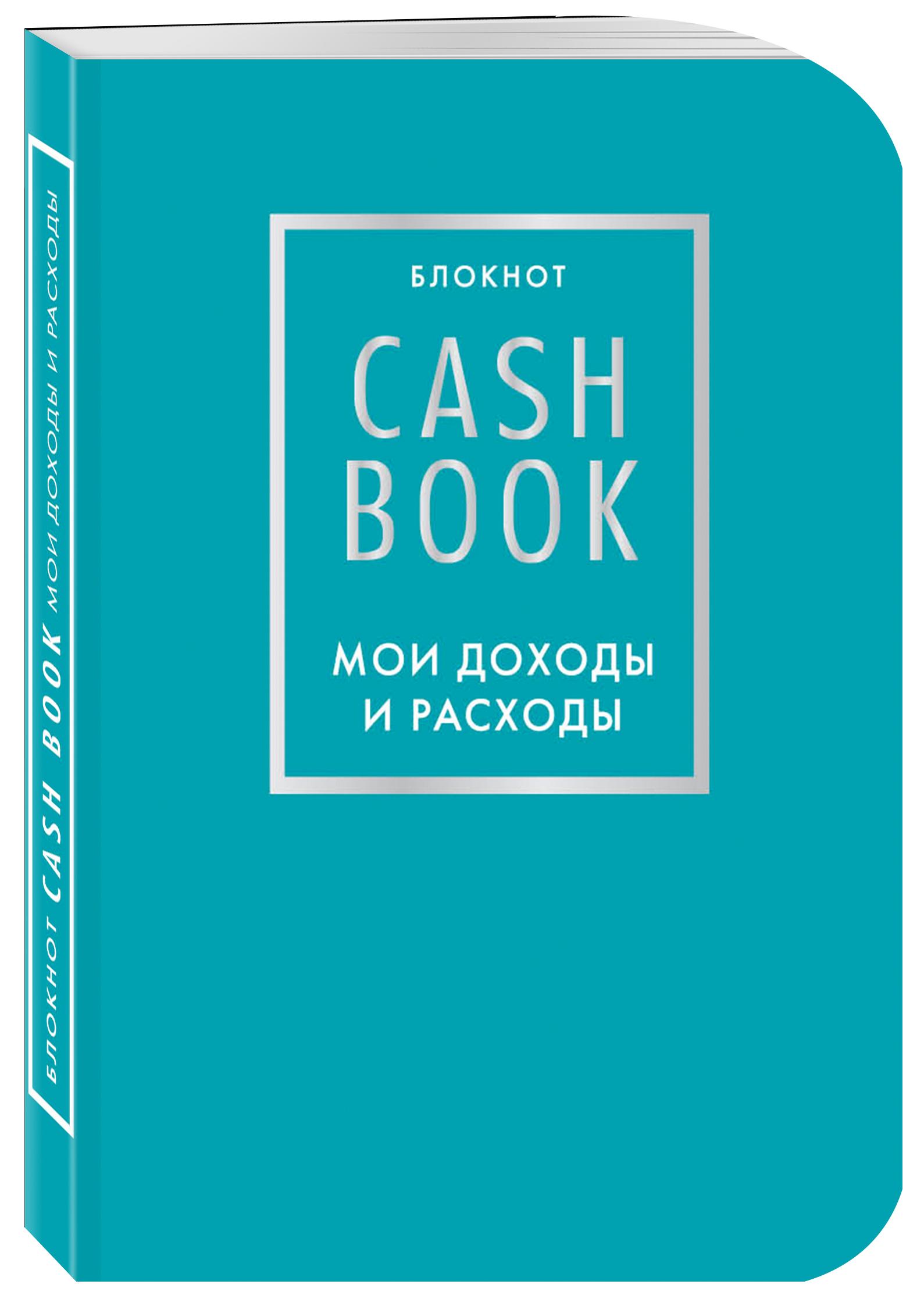 CashBook. Мои доходы и расходы. 6-е издание (бирюзовый) большой cashbook мои доходы и расходы stars