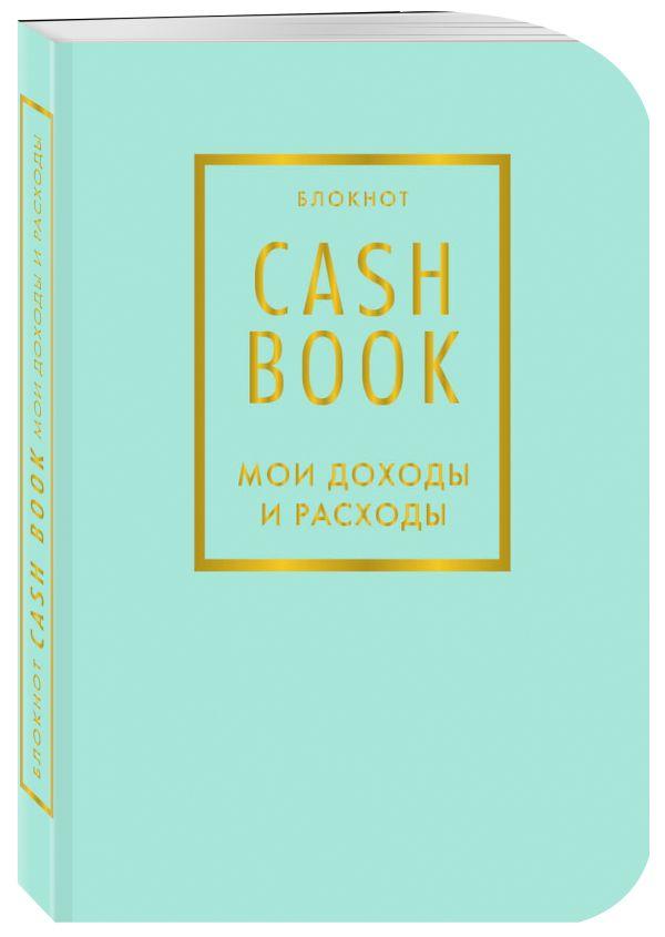 CashBook. Мои доходы и расходы. 6-е издание (мятный) недорого