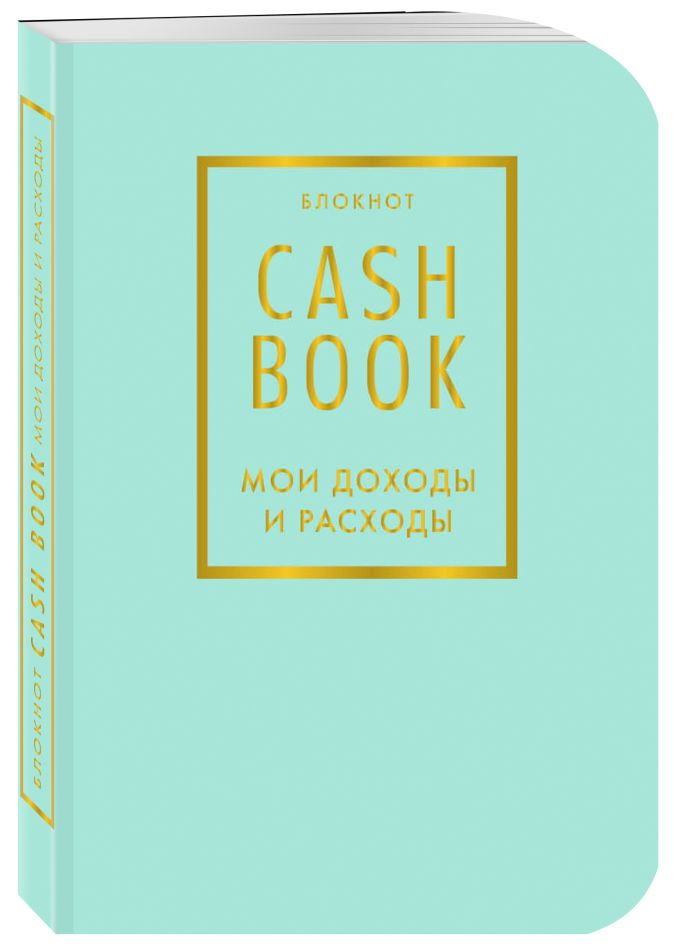 CashBook. Мои доходы и расходы. 6-е издание (мятный)