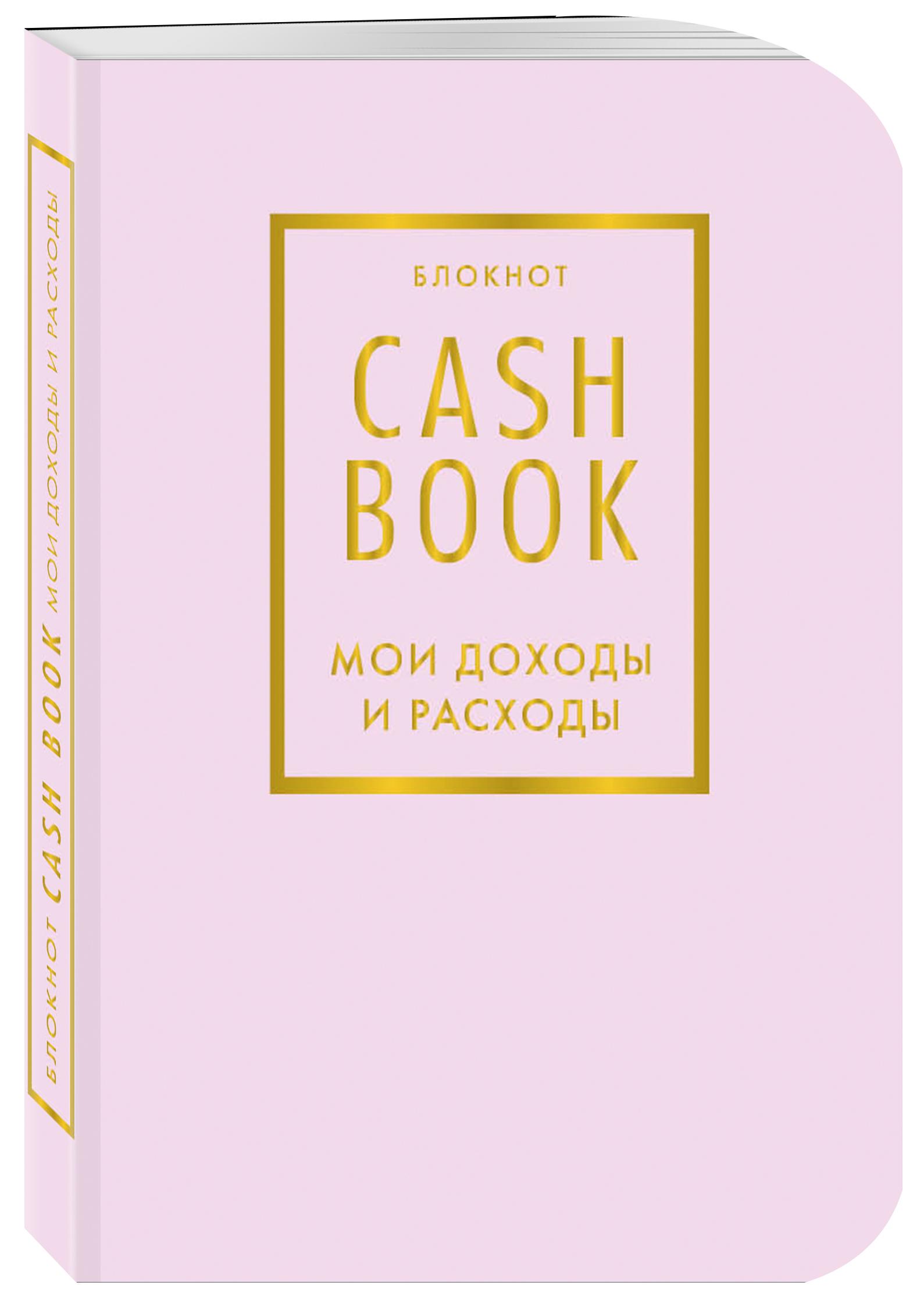 CashBook. Мои доходы и расходы. 6-е издание (лиловый) cashbook мои доходы и расходы 4 е изд 3 е оф