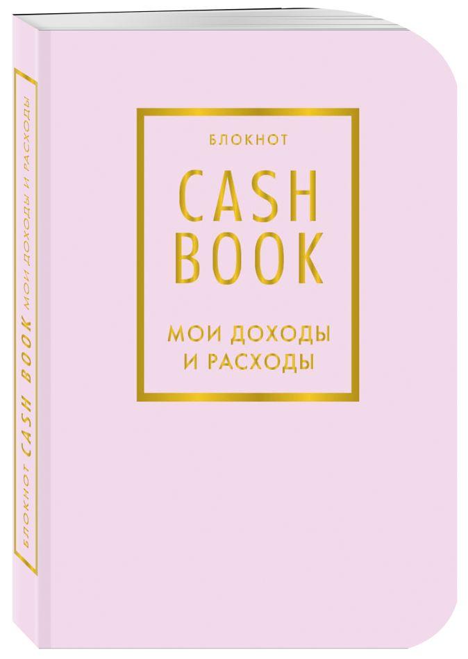 CashBook. Мои доходы и расходы. 6-е издание (лиловый)