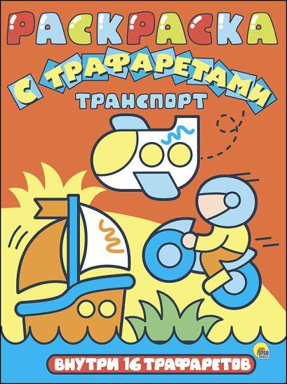 Раскраска С Трафаретами. Транспорт - фото 1