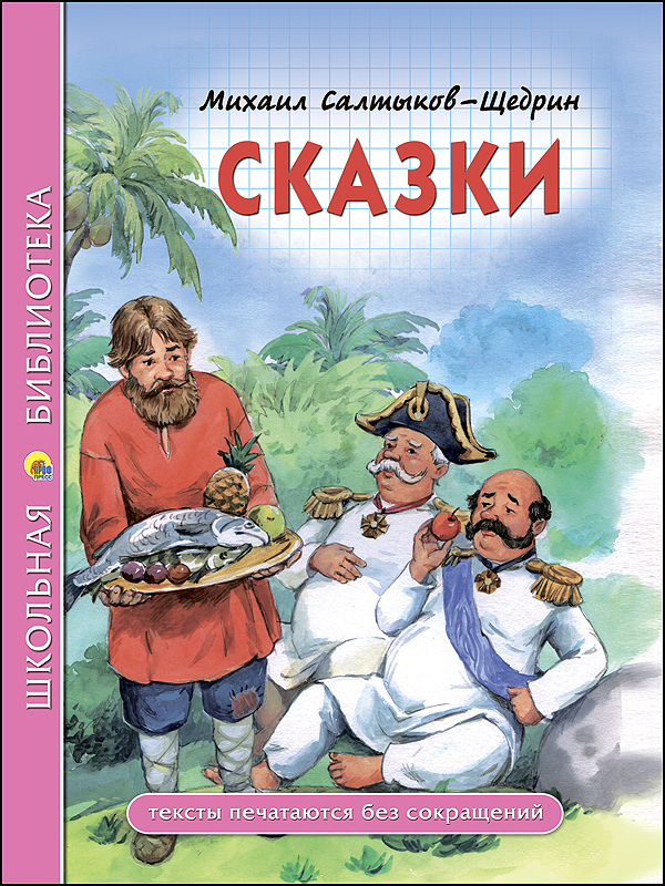 М.Е. САЛТЫКОВ-ЩЕДРИН ШКОЛЬНАЯ БИБЛИОТЕКА. СКАЗКИ (Салтыков-Щедрин) детская литература школьная библиотека список книг