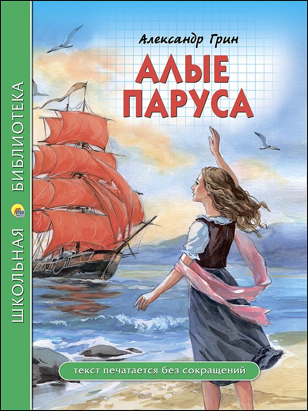 А. ГРИН - ШКОЛЬНАЯ БИБЛИОТЕКА. АЛЫЕ ПАРУСА (Грин) обложка книги