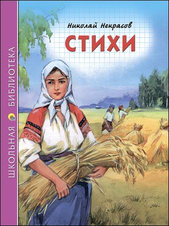 Н. Некрасов - ШКОЛЬНАЯ БИБЛИОТЕКА. СТИХИ (Некрасов) обложка книги