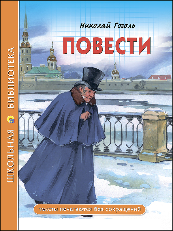 Н.В. ГОГОЛЬ ШКОЛЬНАЯ БИБЛИОТЕКА. ПОВЕСТИ (Гоголь) детская литература школьная библиотека список книг