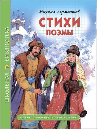 М.Ю. ЛЕРМОНТОВ - ШКОЛЬНАЯ БИБЛИОТЕКА. СТИХИ. ПОЭМЫ (Лермонтов) обложка книги