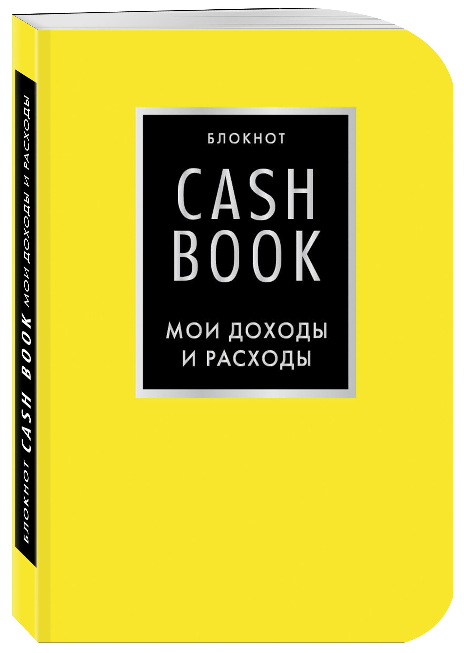 CashBook. Мои доходы и расходы. 6-е издание (лимонный) большой cashbook мои доходы и расходы stars