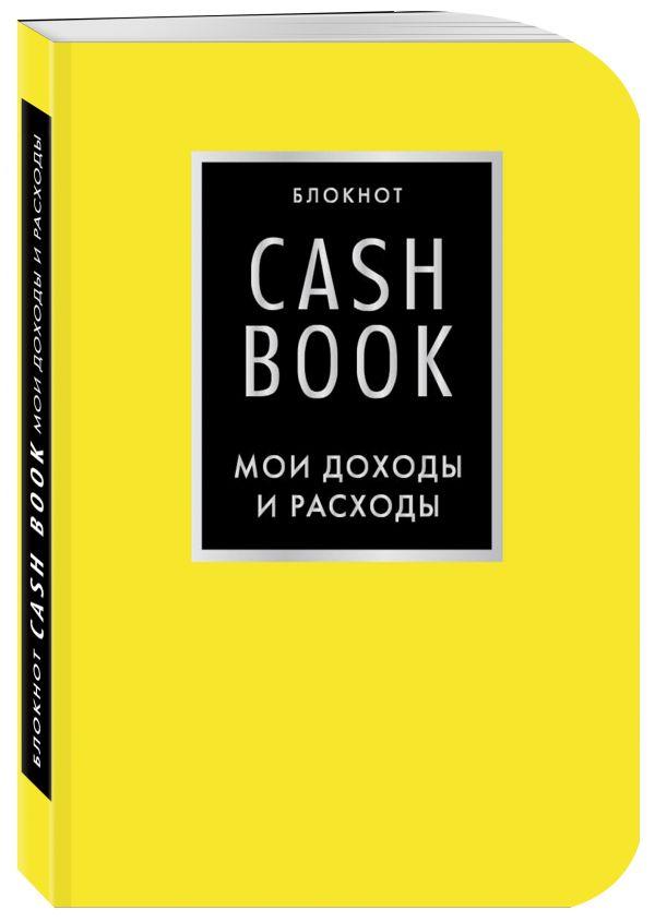 CashBook. Мои доходы и расходы. 6-е издание (лимонный) фото