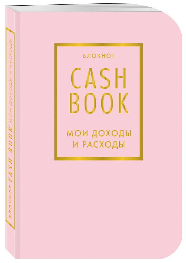 CashBook. Мои доходы и расходы. 6-е издание (фиалковый) недорого