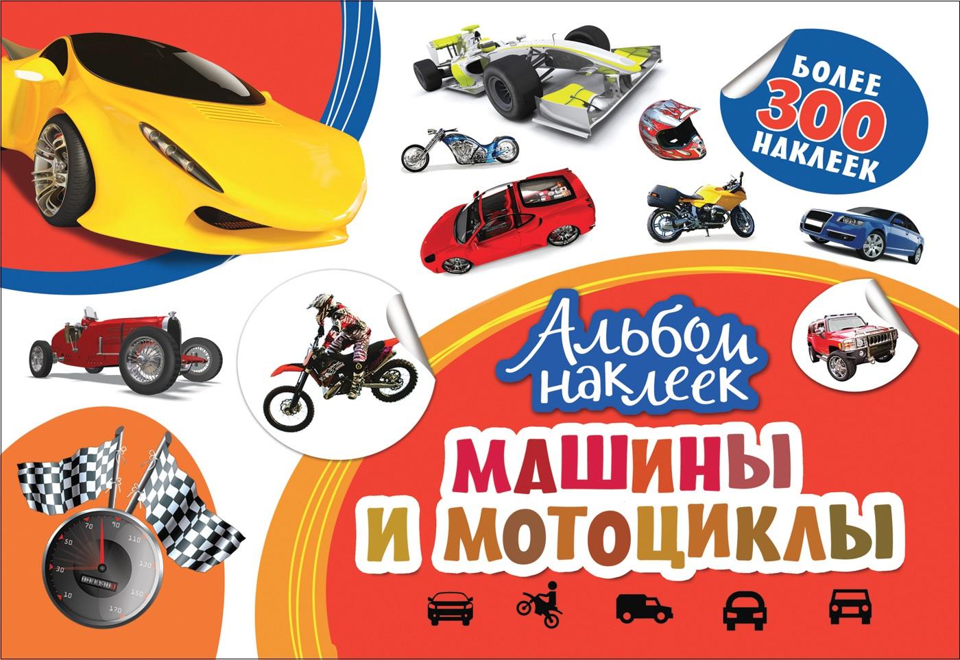 Котятова Н. И. Альбом наклеек. Машины и мотоциклы тоня виатровски сделай свою книгу