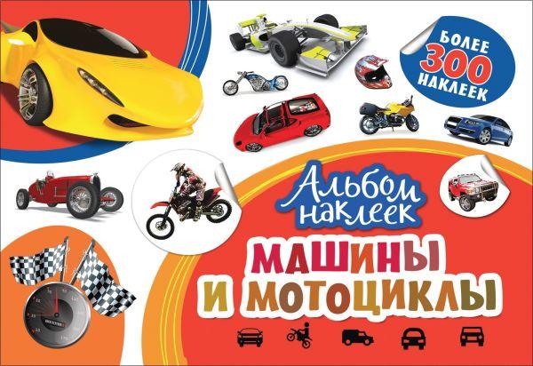 Альбом наклеек. Машины и мотоциклы Котятова Н. И.