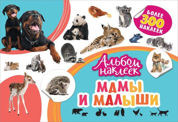 Котятова Н. И. Альбом наклеек. Мамы и малыши