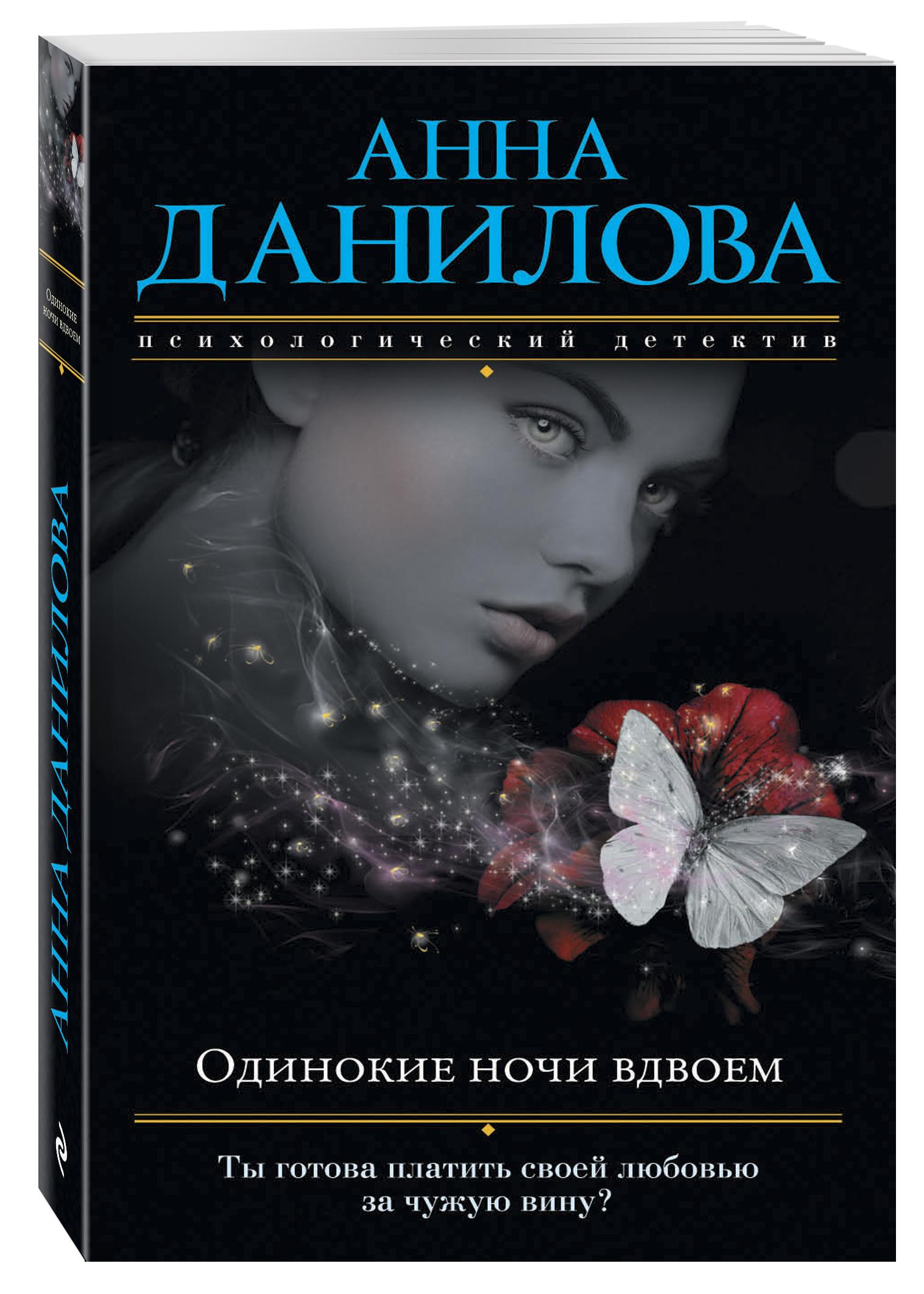 Данилова А.В. Одинокие ночи вдвоем белорусская косметика склады где можно и цены