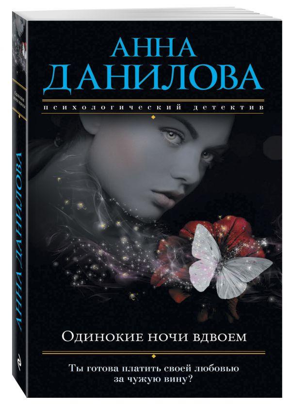 Одинокие ночи вдвоем Данилова А.В.