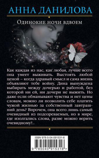 Одинокие ночи вдвоем Анна Данилова