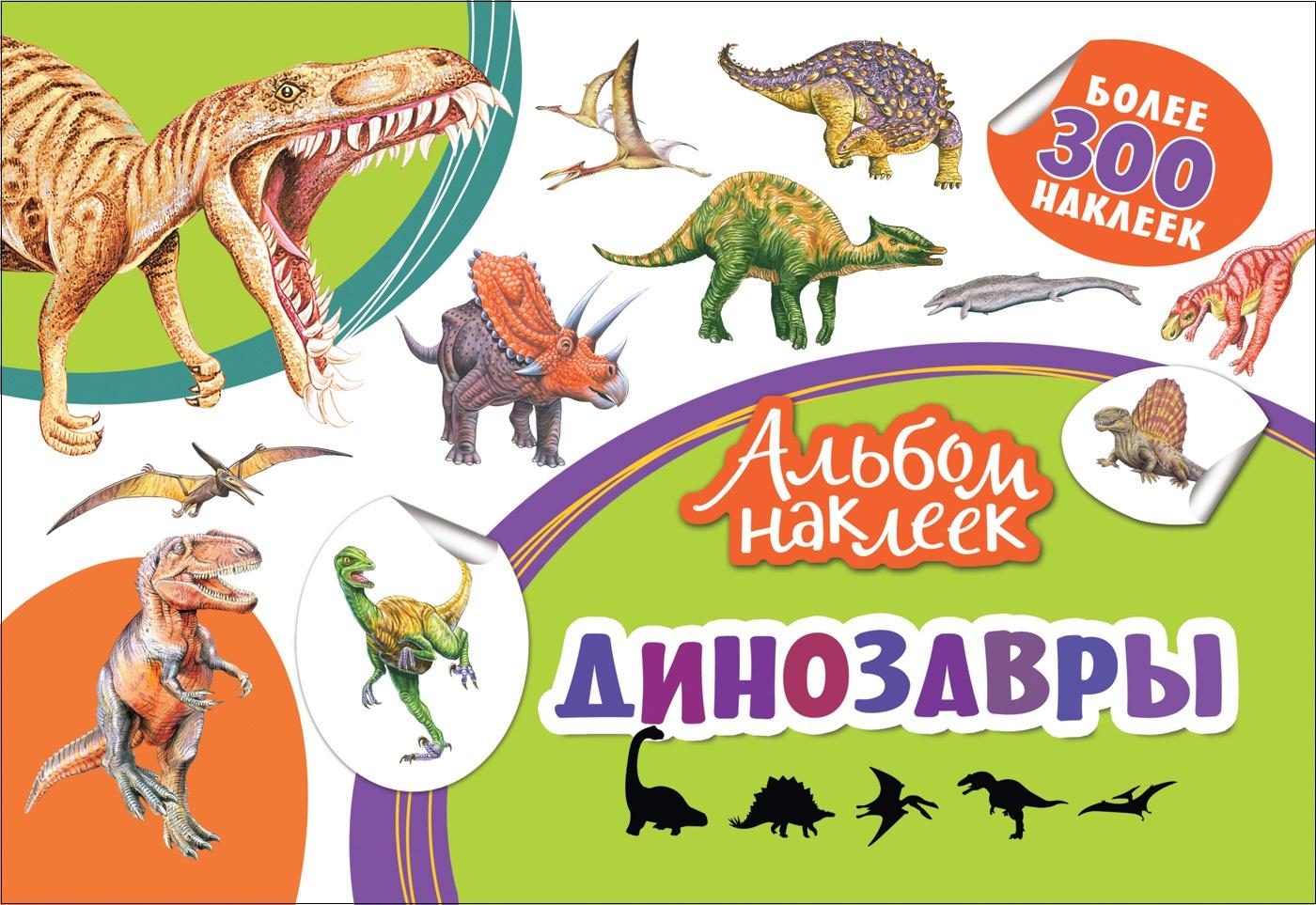 Котятова Н. И. Альбом наклеек. Динозавры тоня виатровски сделай свою книгу