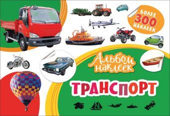 Альбом наклеек. Транспорт Котятова Н. И.