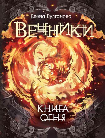 Булганова Е. - Вечники. 2. Книга огня обложка книги