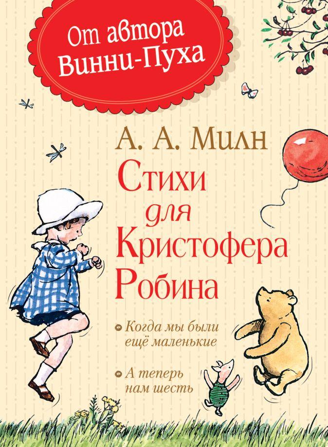 Милн А. - Милн А. Стихи для Кристофера Робина обложка книги