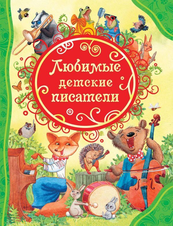 Любимые детские писатели (ВЛС) Чуковский К. И., Барто А. Л., Заходер Б.