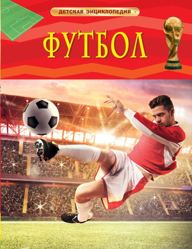 Футбол. Детская энциклопедия Клайв Гиффорд