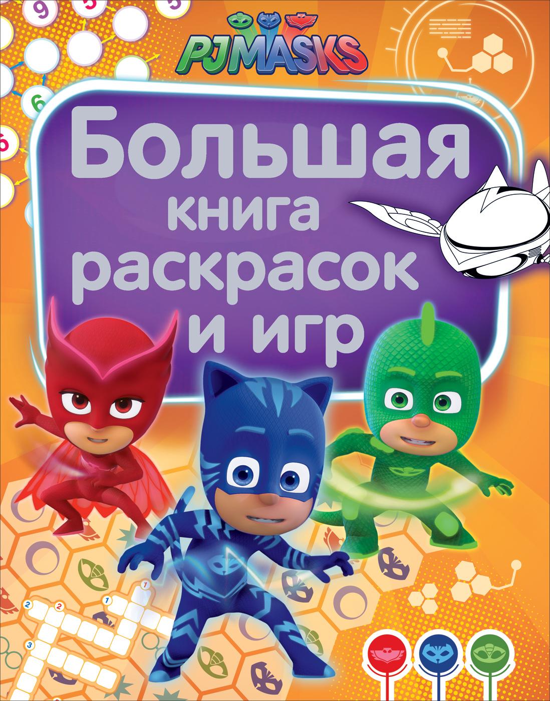Котятова Н. И. Герои в масках. Большая книга раскрасок и игр
