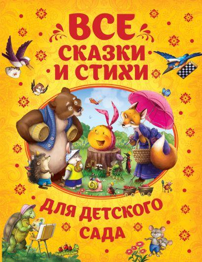 Все сказки и стихи для детского сада - фото 1