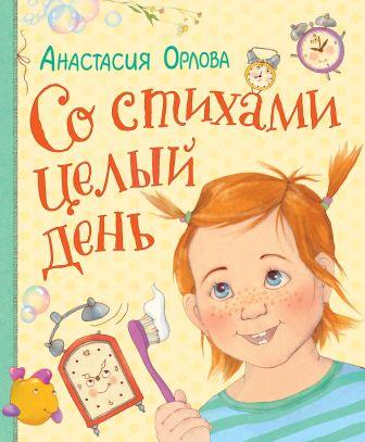 Орлова Анастасия - Орлова А. Со стихами целый день обложка книги