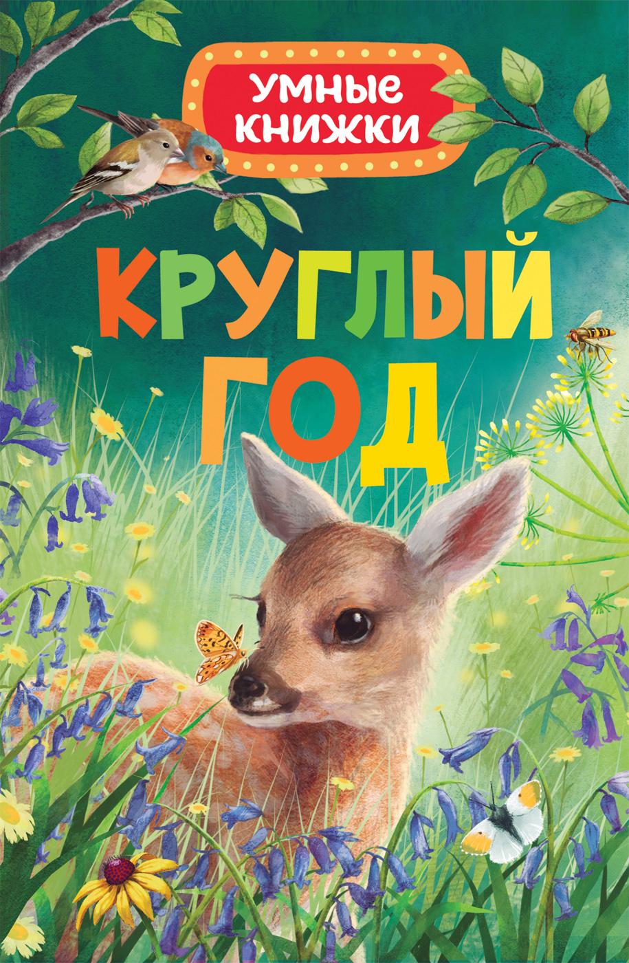 купить Боун Э. Круглый год (Умные книжки) по цене 187 рублей