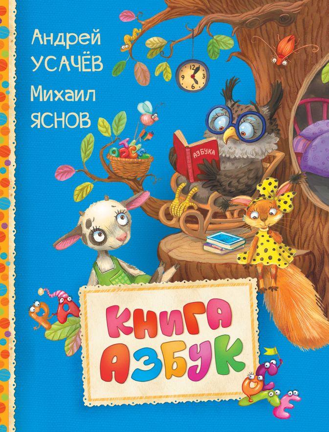 Книга азбук (Читаем малышам) Усачёв А. А., Яснов М. Д.