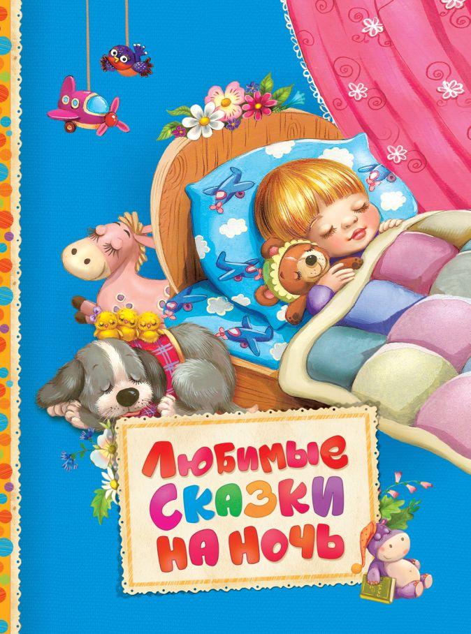 Любимые сказки на ночь (Читаем малышам) Андерсен Х.-К., Гримм В. и Я., Перро Ш.