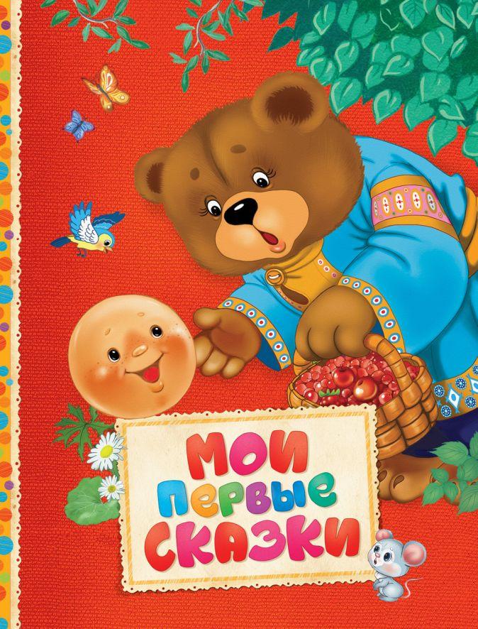 Мои первые сказки (Читаем малышам) Толстой А. Н., Афанасьев А. Н., Капица О. И.
