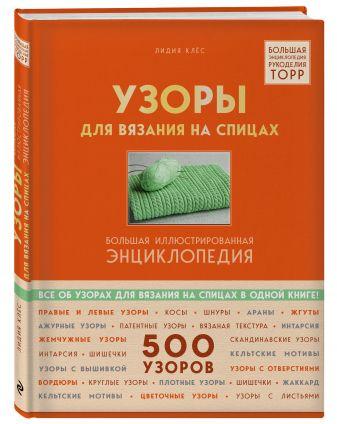 Лидия Клёс - Узоры для вязания на спицах. Большая иллюстрированная энциклопедия ТOPP обложка книги