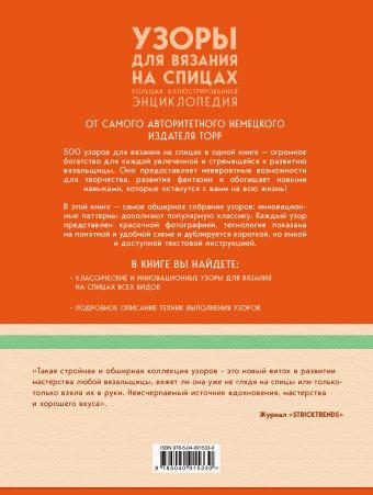 Узоры для вязания на спицах. Большая иллюстрированная энциклопедия ТOPP Лидия Клёс