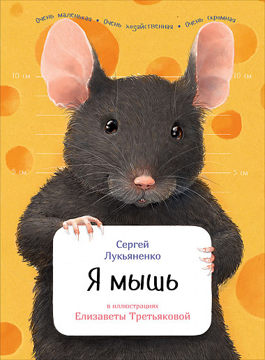 Я мышь ( Лукьяненко С.  )